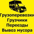 Грузотакси, Услуги грузчиков в Городском округе Кызыл