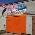 Тонировка, Услуги тонировки и оклейки автовинилом в Архангельской области