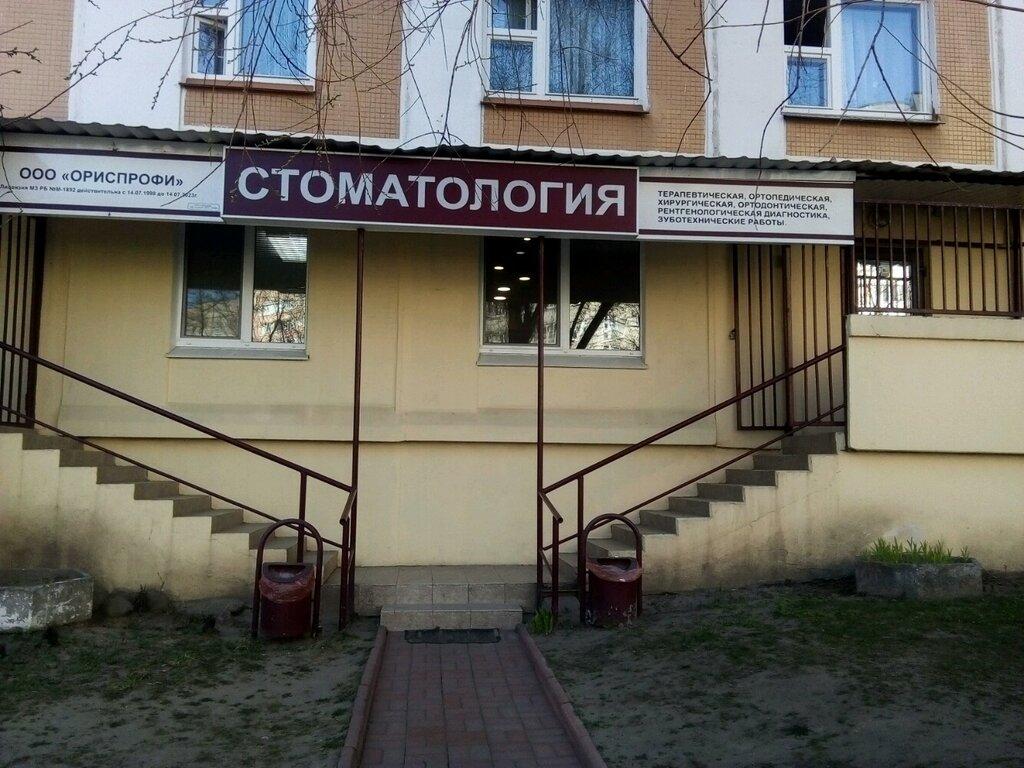 стоматологическая клиника — Ориспрофи — Минск, фото №1