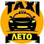 Такси Лето
