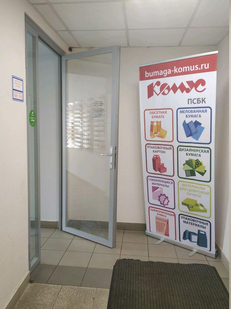 Комус бухгалтерия красносельская телефон декларация 3 ндфл 2019 за 2019 год