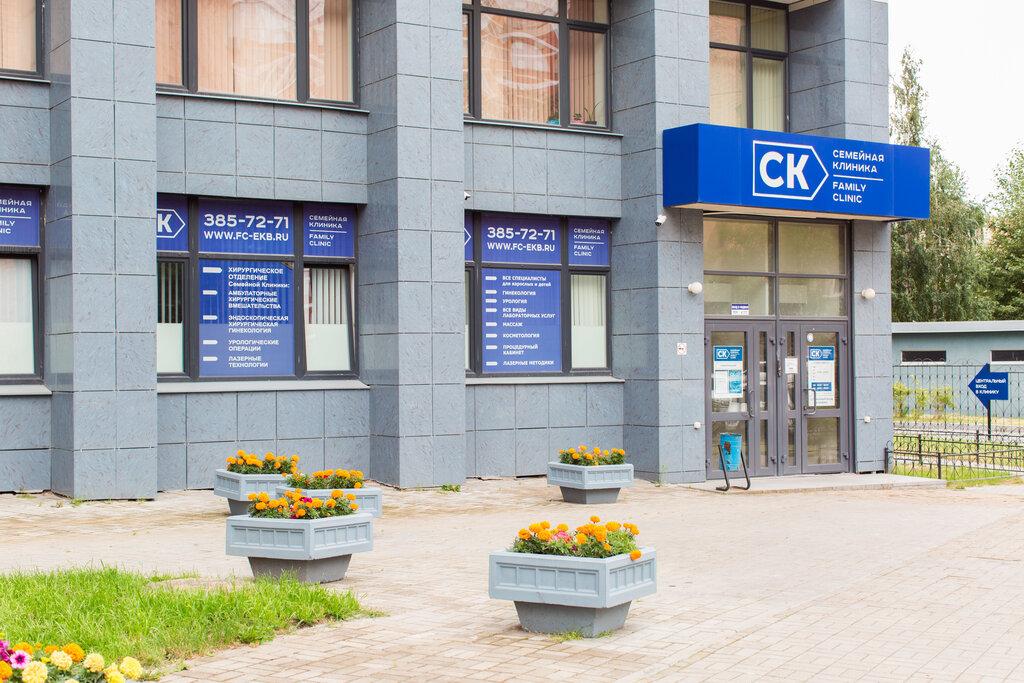 медцентр, клиника — Семейная клиника — Екатеринбург, фото №1