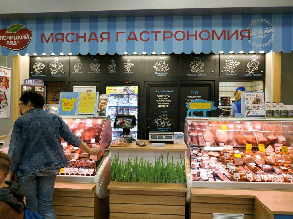 Сетевые Магазины Мяса В Москве