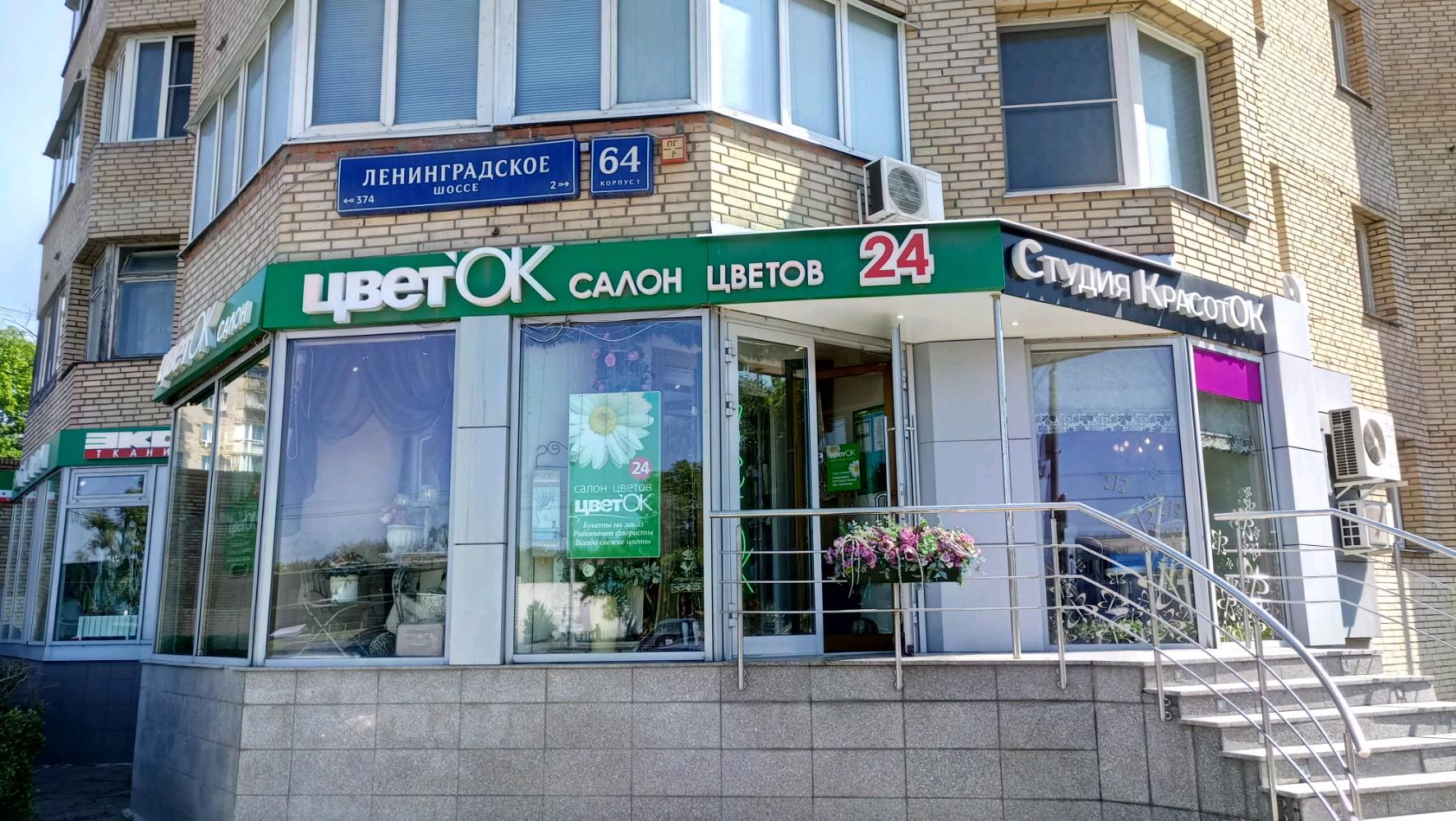 База, магазин цветов москва ленинградское шоссе