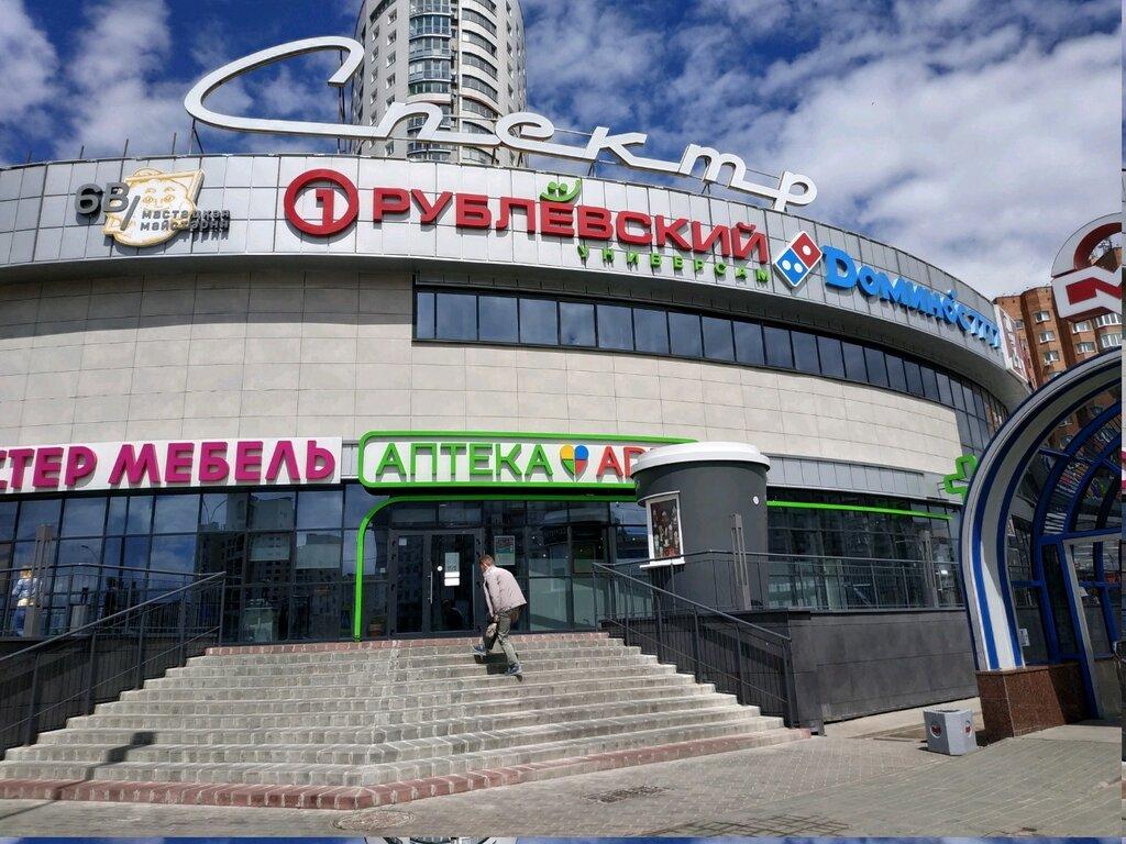 торговый центр — Спектр — Минск, фото №1