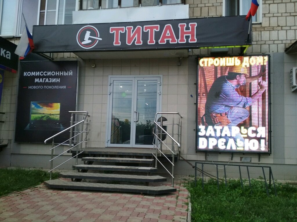 Режим ломбард работы киров титан в спб продать часы радо