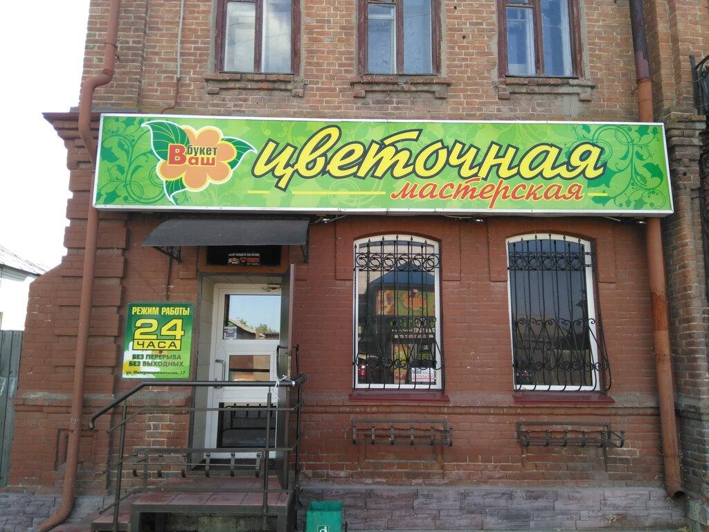 Магазин Цветов Сызрань