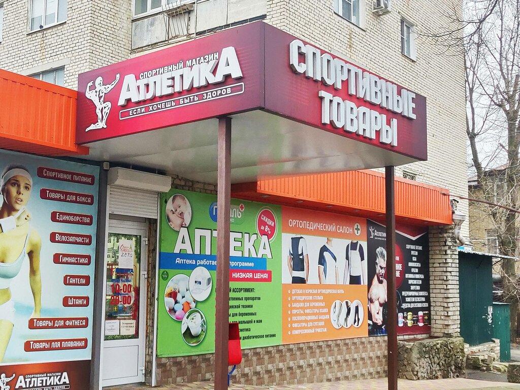 Ставрополь Магазины Рядом Со Мной