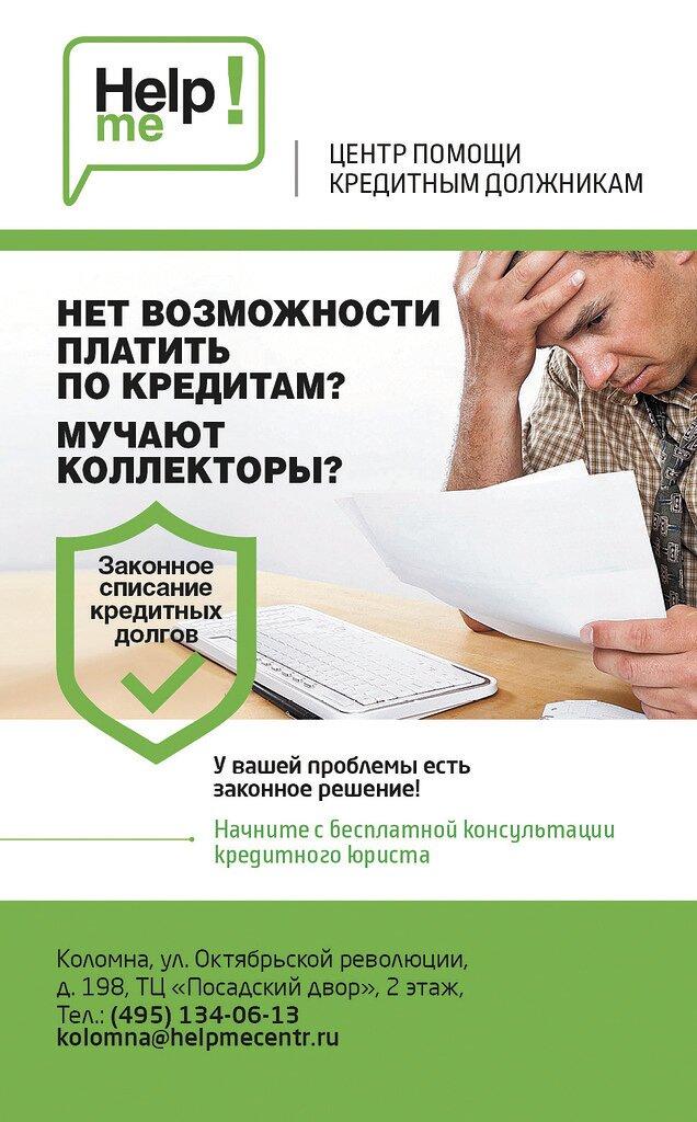 консультации по кредитным долгам