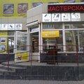 Минутка, Ремонт обуви в Орджоникидзевском районе