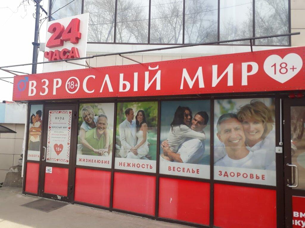 Магазин взрослый мир иркутск каталог товаров женской нижнее белье купить