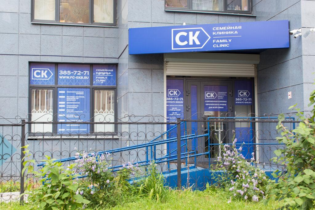 медцентр, клиника — Семейная клиника — Екатеринбург, фото №2