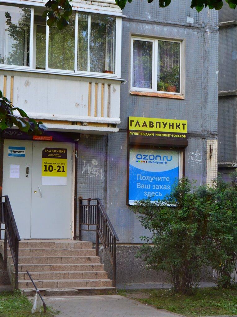 пункт выдачи — Главпункт — Санкт-Петербург, фото №1