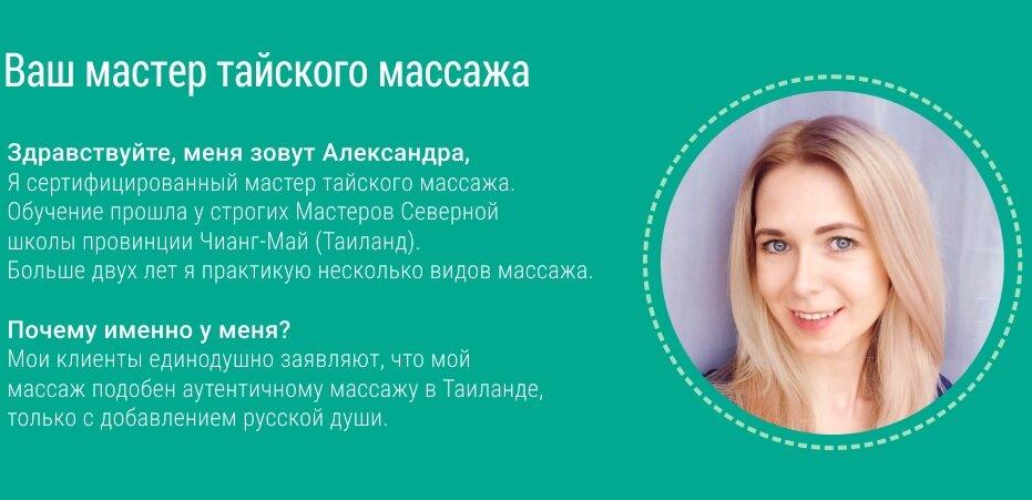 Обучение тайскому эротическому массажу эротический массаж на м белорусская
