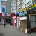 Ремонт обуви, Ремонт одежды в Ульяновской области