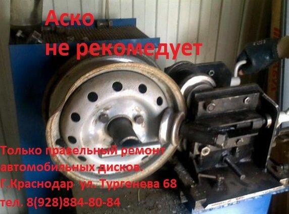 шиномонтаж — АСКО — Краснодар, фото №3