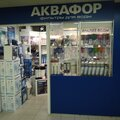 Аквафор, Монтаж водоснабжения и канализации в Новокузнецке