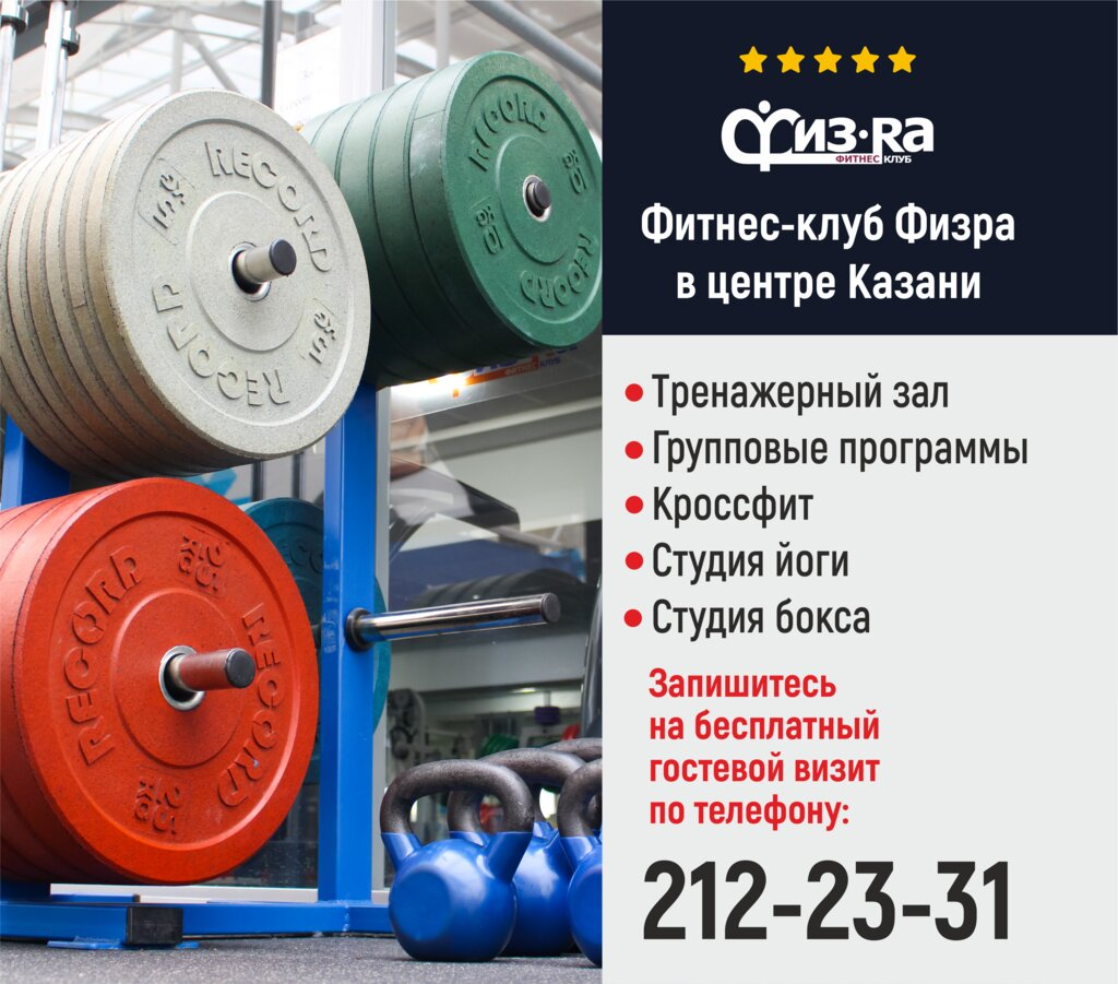 фитнес-клуб — Фитнес-клуб Физ-Ra — Казань, фото №2
