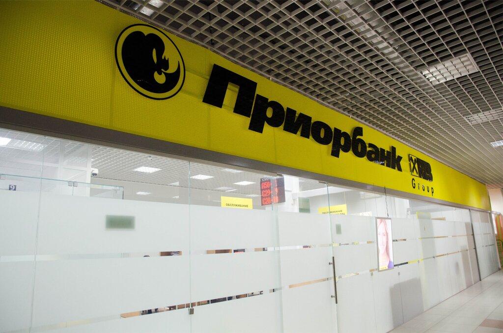 банк — Приорбанк — Витебск, фото №1