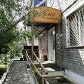 Аюна, Услуги в сфере красоты в Кабанском районе