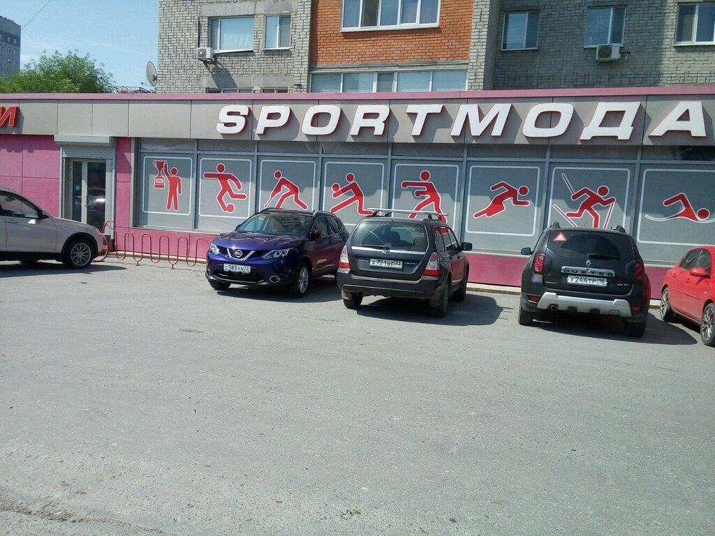 Спортмода Тюмень Интернет Магазин Официальный Сайт