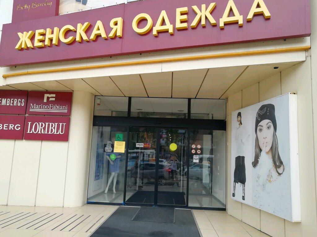 Магазин Мюнхен Краснодар Каталог Товаров Цены