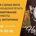 Фотосалон Наташа, Полиграфические услуги в Озёрске
