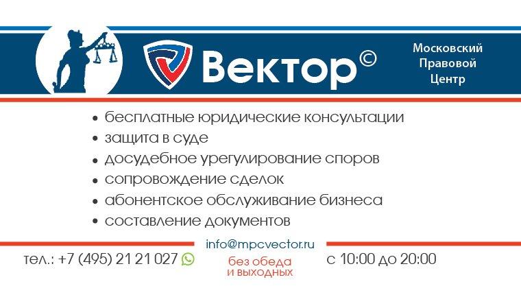 юридические консультации алексеевская