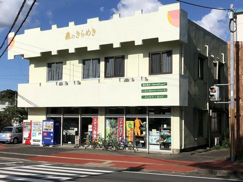 Mori no Kirameki - Hostel