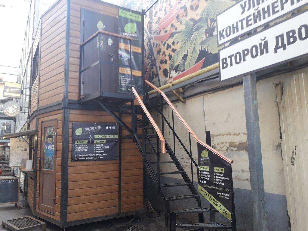 ремонт телефонов — Подорожник — Санкт-Петербург, фото №1