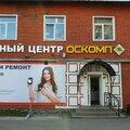 Оскомп, Настройка и ремонт оргтехники в Волоколамском районе