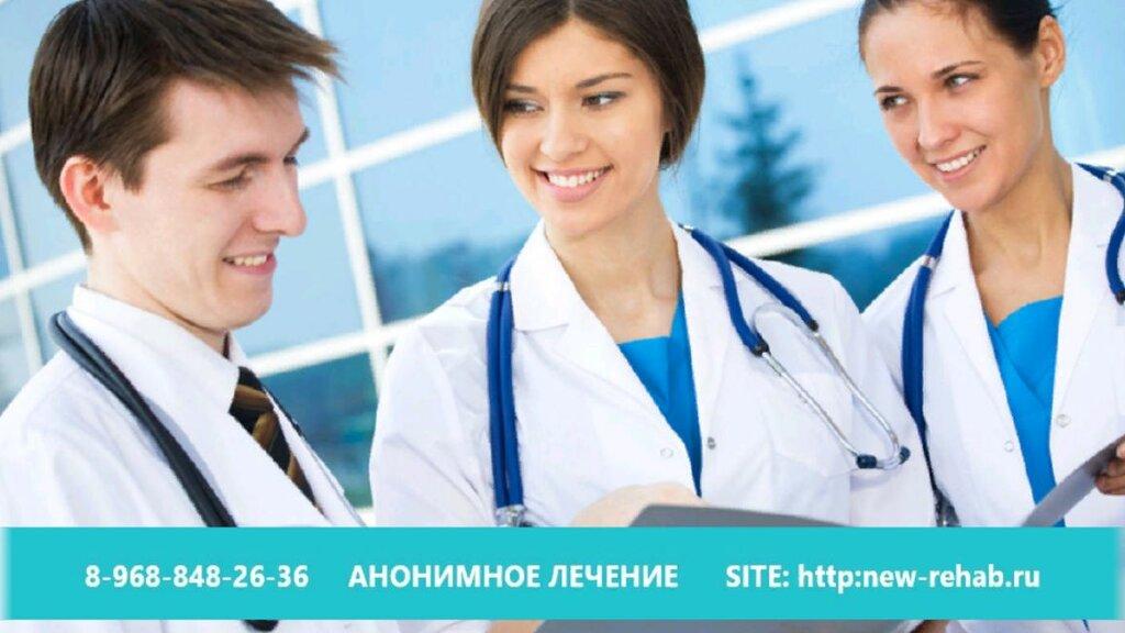 медицинская реабилитация — New-rehab — Москва, фото №1
