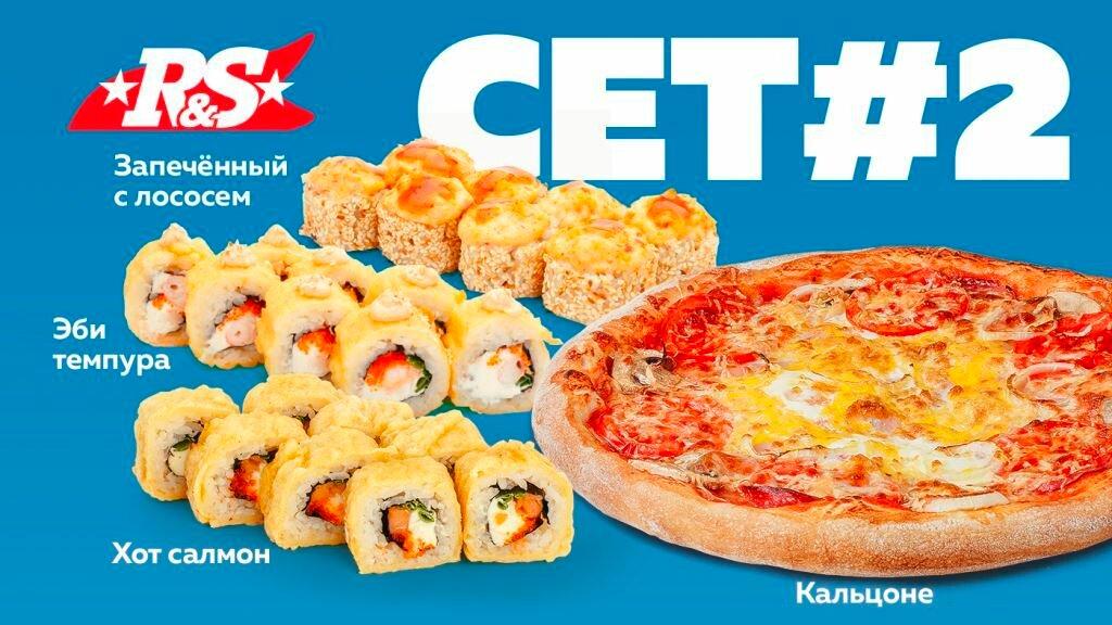 f5ee4cb87faba R&s - доставка еды и обедов, Набережные Челны — отзывы и фото ...