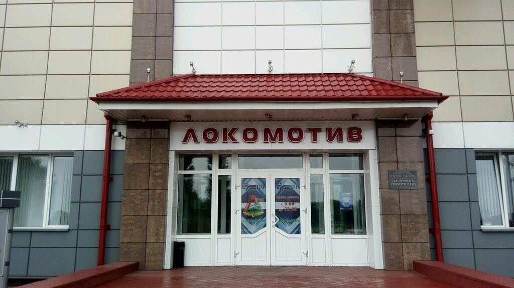 спортивный комплекс — Локомотив — Брест, фото №1