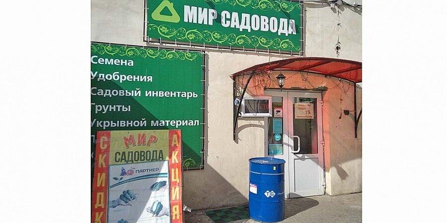 Магазин Семян Рыбинск