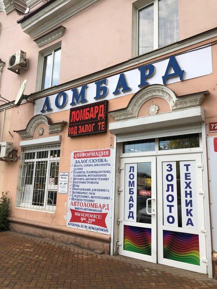Адреса ломбард пятигорск 1 в стоимость москве час киловатт