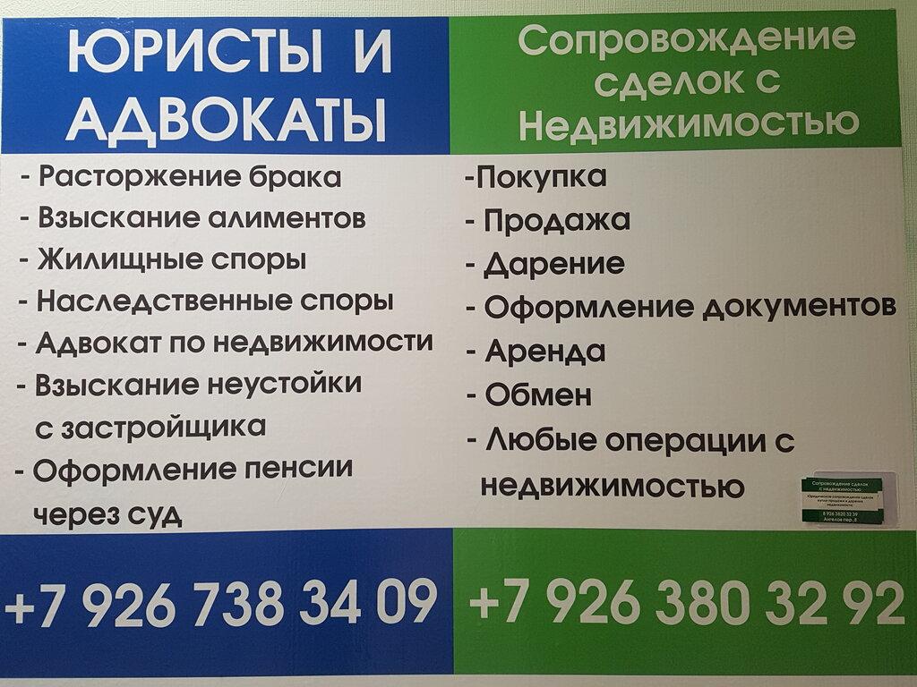 юридическая консультация по алиментам в москве