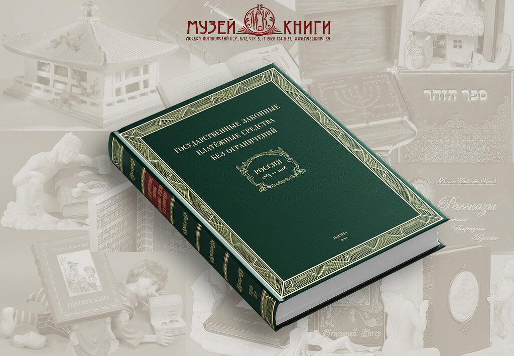 музей — Музей Книги — Москва, фото №7