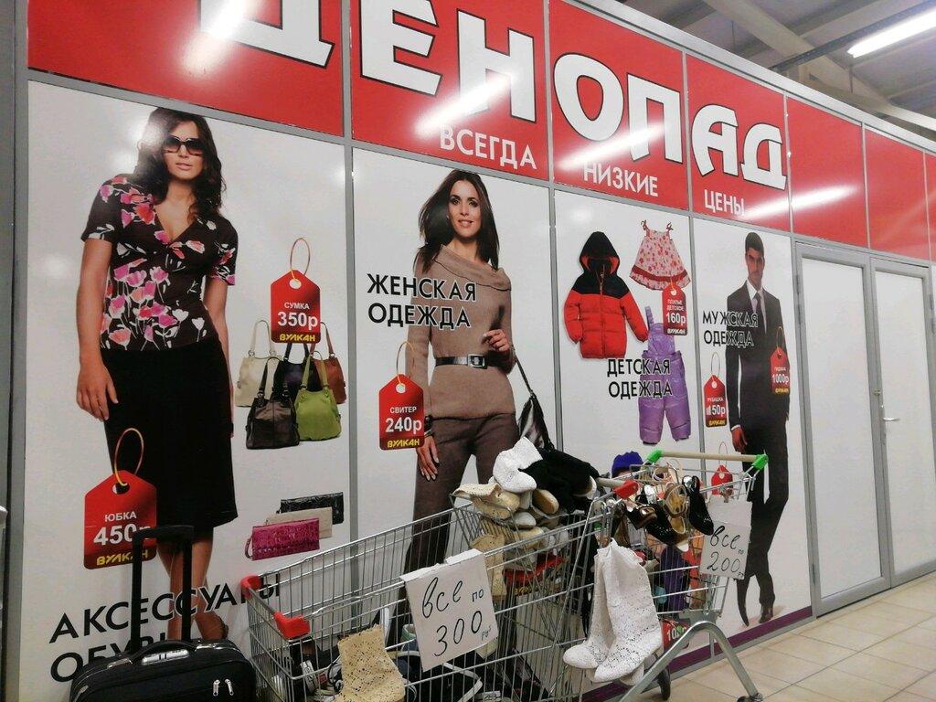 Магазин Одежды В Твери Каталог