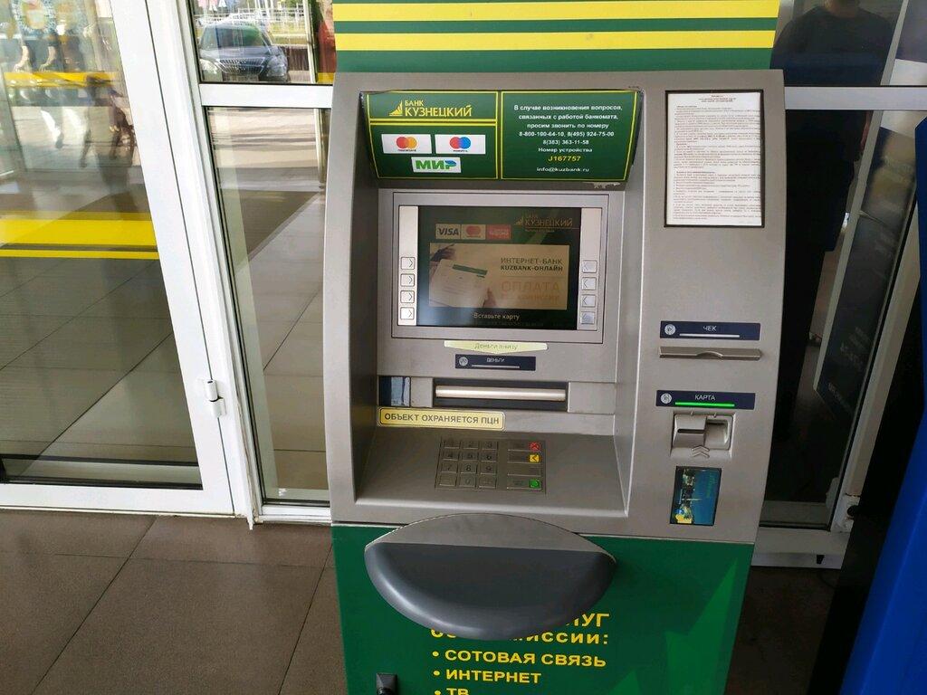 кузнецкий банк онлайн пенза как погасить кредит в почта банк онлайн
