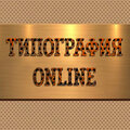Типография Online, Копировальные работы в Железнодорожном