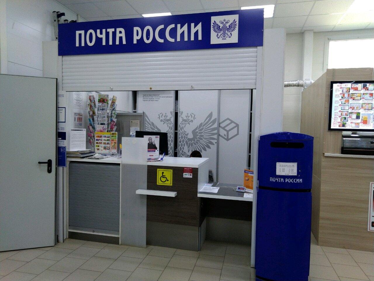 Картинка отделение почты исторический