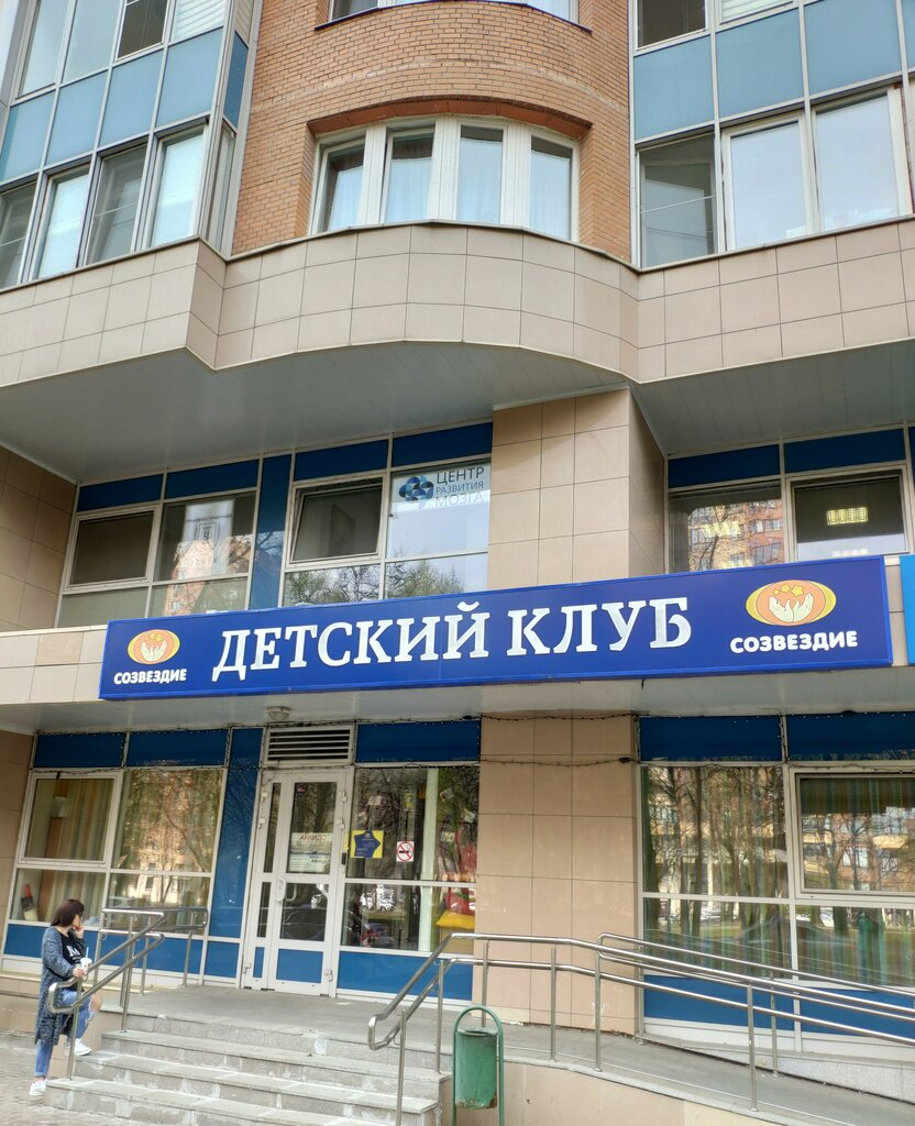 Созвездие детский клуб москва ночной клуб дмитровская
