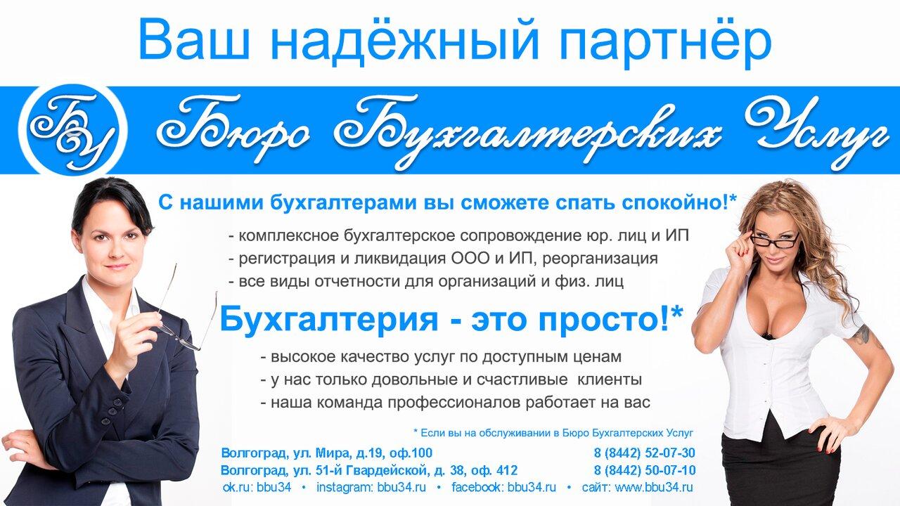 Образцы баннеров по бухгалтерским услугам вакансия бухгалтер краснодар на дому