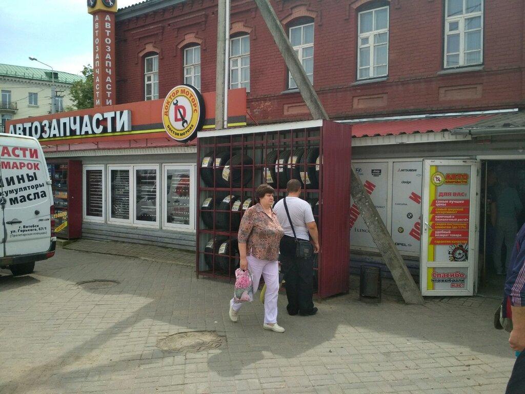 магазин автозапчастей и автотоваров — Доктор Моторс — Витебск, фото №1