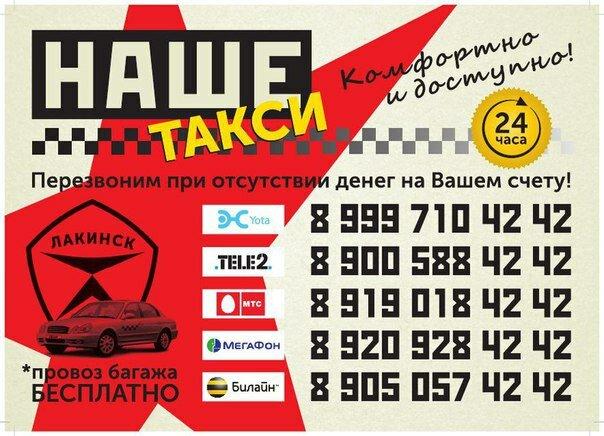 такси — Наше такси — Лакинск, фото №2