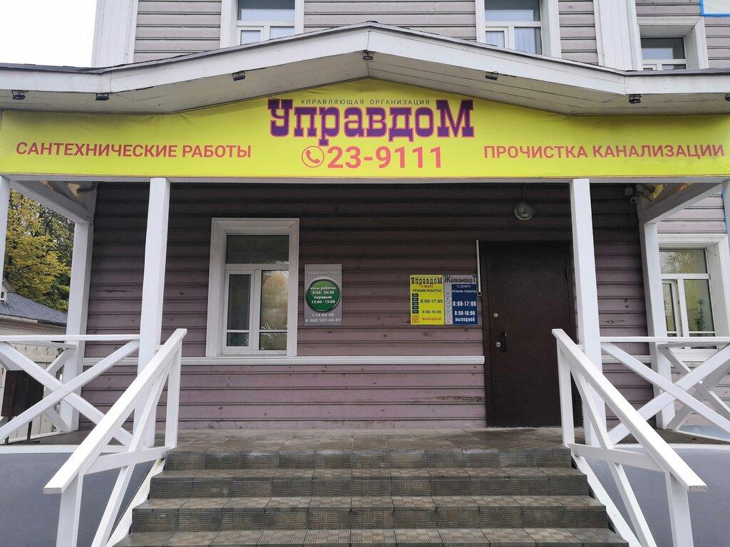 техническое обслуживание зданий — Управдом — Вологда, фото №1