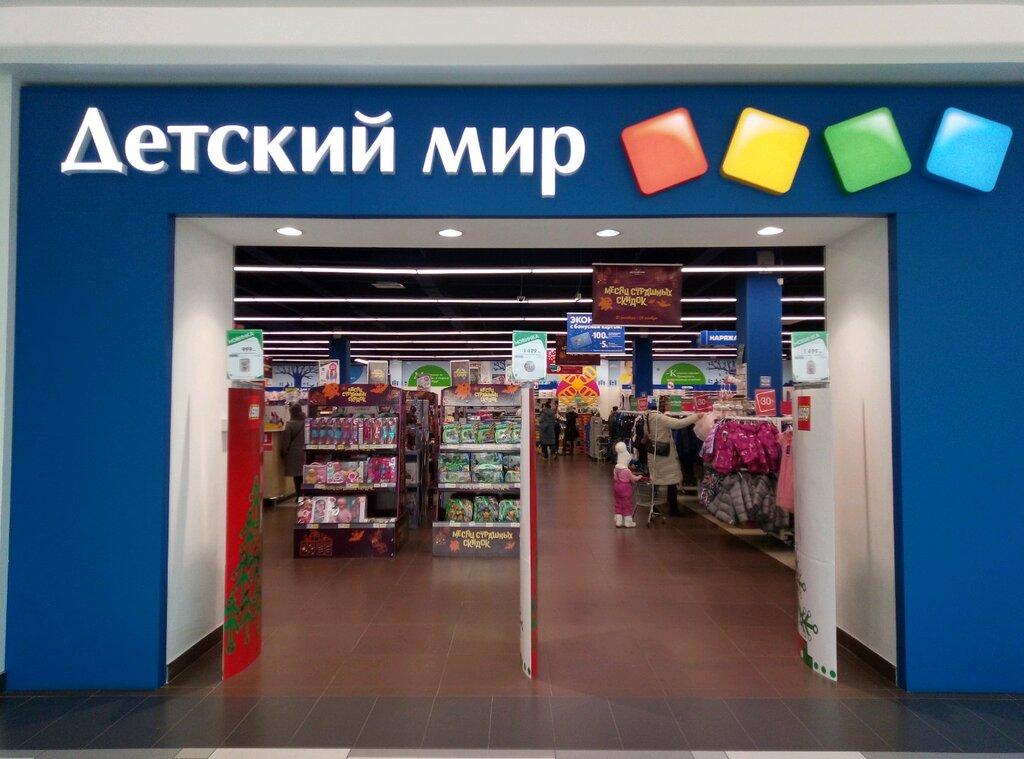 Детский Мир Липецк Адреса Магазинов