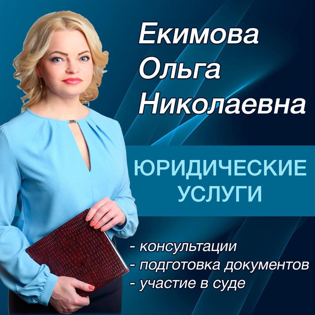 бесплатный юрист череповец