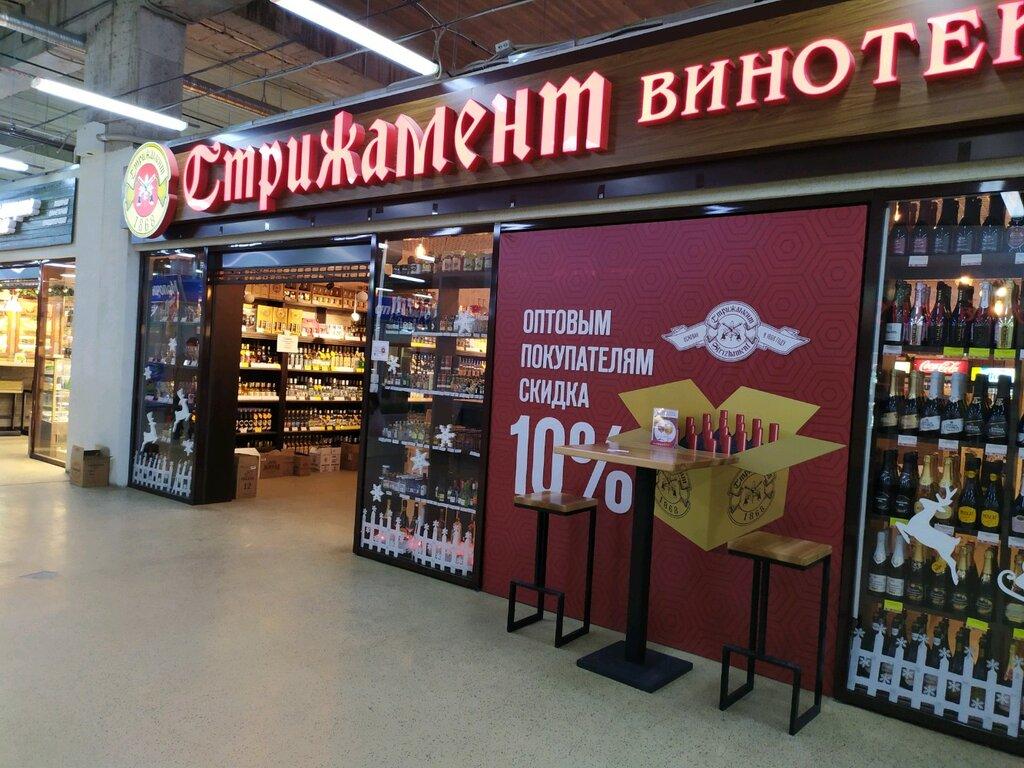 Магазин Стрижамент Ставрополь Официальный Сайт Цены